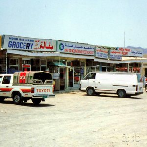 Grocery stores and restaurants in Hatta, UAE, in August 1998